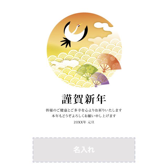 年賀状印刷デザインテンプレート:0559