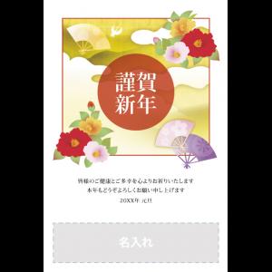 年賀状印刷デザインテンプレート : 0560