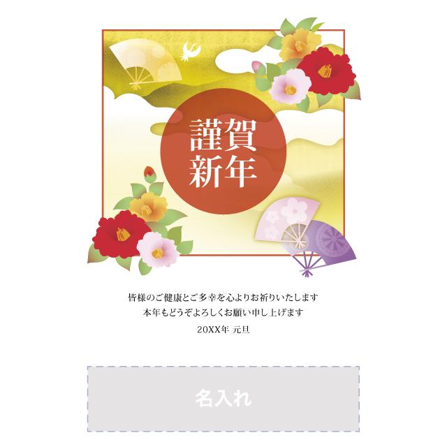 年賀状印刷デザインテンプレート:0560