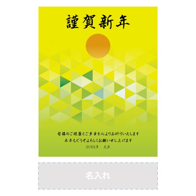 年賀状印刷デザインテンプレート:0561