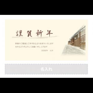 年賀状印刷デザインテンプレート : 0562