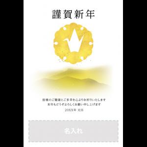 年賀状印刷デザインテンプレート : 0563