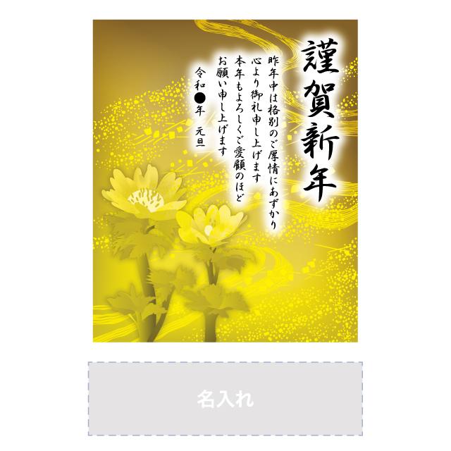 年賀状印刷デザインテンプレート:0564
