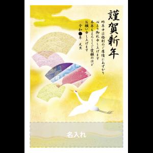 年賀状印刷デザインテンプレート : 0565