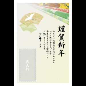 年賀状印刷デザインテンプレート : 0566