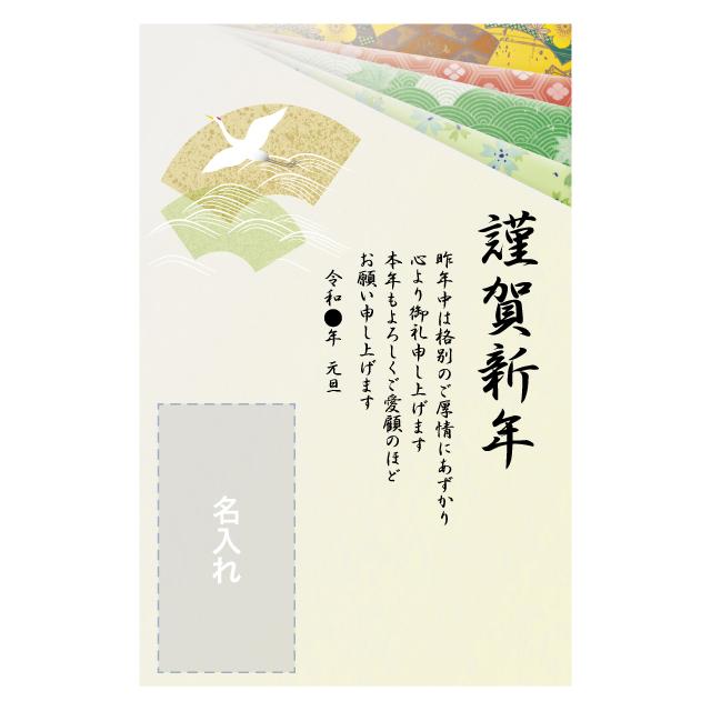 年賀状印刷デザインテンプレート:0566