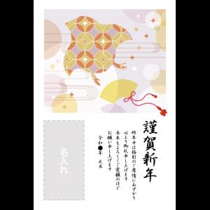 年賀状印刷デザインテンプレート : 0567