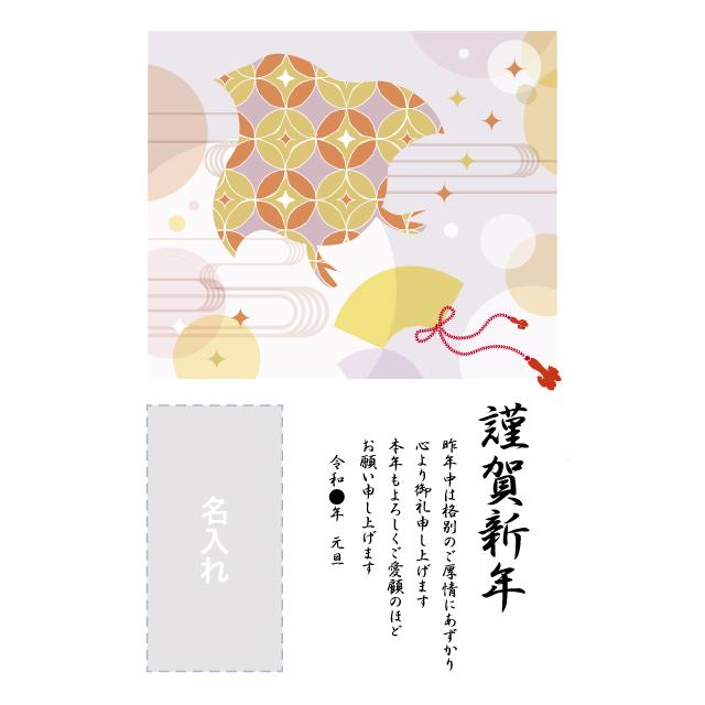 年賀状印刷デザインテンプレート:0567