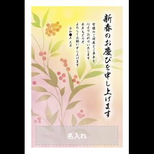 年賀状印刷デザインテンプレート : 0568