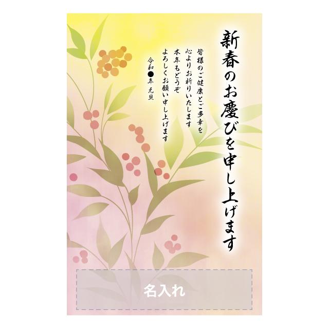 年賀状印刷デザインテンプレート:0568