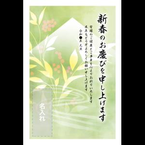 年賀状印刷デザインテンプレート : 0569