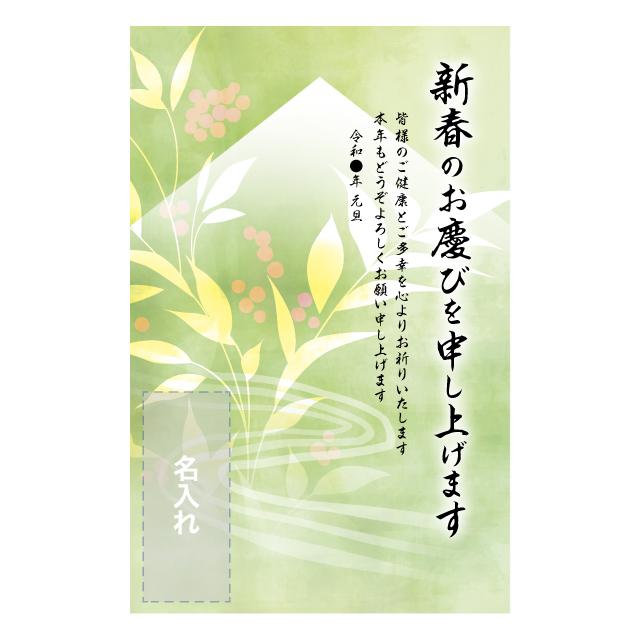 年賀状印刷デザインテンプレート:0569