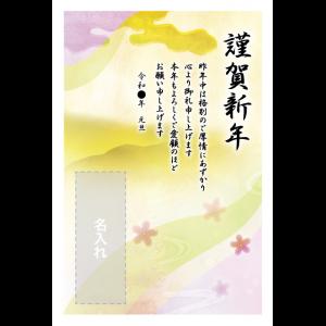年賀状印刷デザインテンプレート : 0570