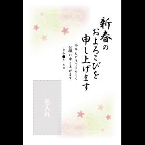 年賀状印刷デザインテンプレート : 0571