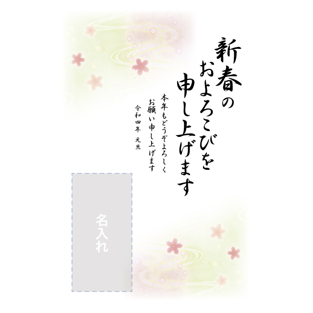 年賀状印刷デザインテンプレート:0571