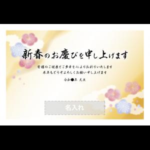 年賀状印刷デザインテンプレート : 0572