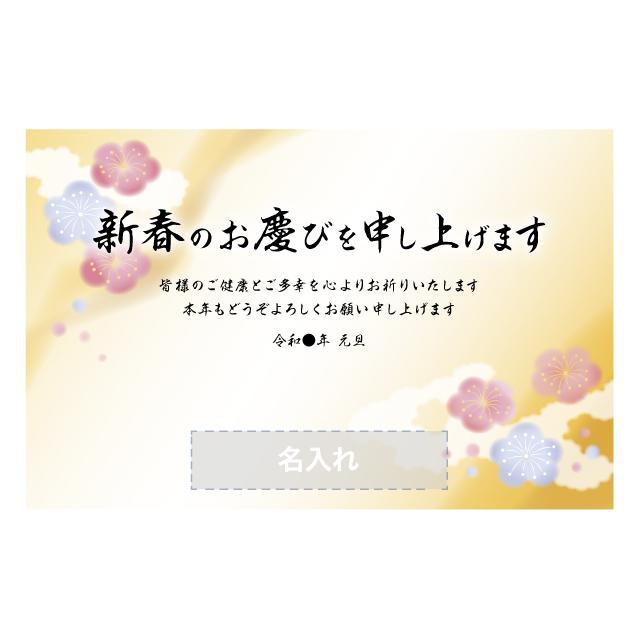 年賀状印刷デザインテンプレート:0572