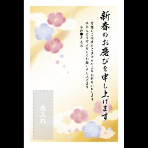 年賀状印刷デザインテンプレート : 0573
