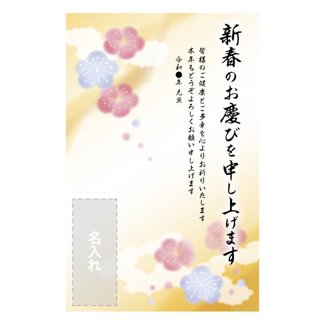 年賀状印刷デザインテンプレート:0573