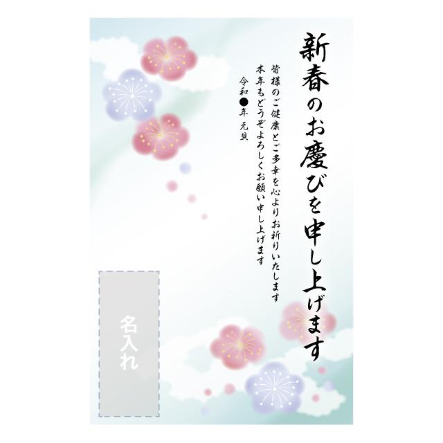 年賀状印刷デザインテンプレート:0574