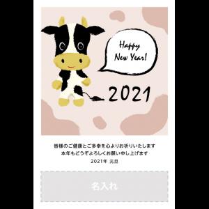 年賀状印刷デザインテンプレート : 0575