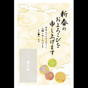 年賀状印刷デザインテンプレート : 0576