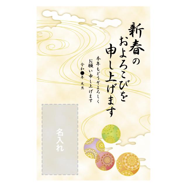 年賀状印刷デザインテンプレート:0576