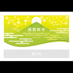 年賀状印刷デザインテンプレート : 0579