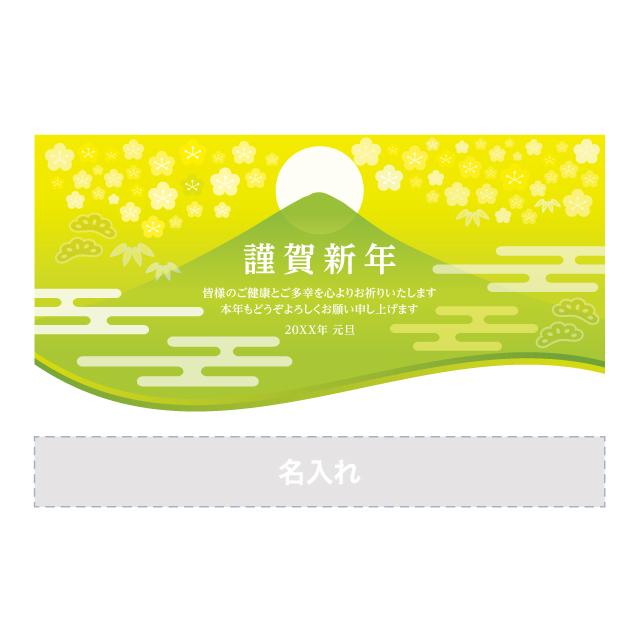 年賀状印刷デザインテンプレート:0579