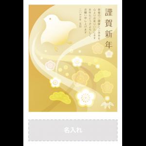 年賀状印刷デザインテンプレート : 0580