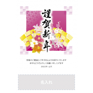 年賀状印刷デザインテンプレート : 0583