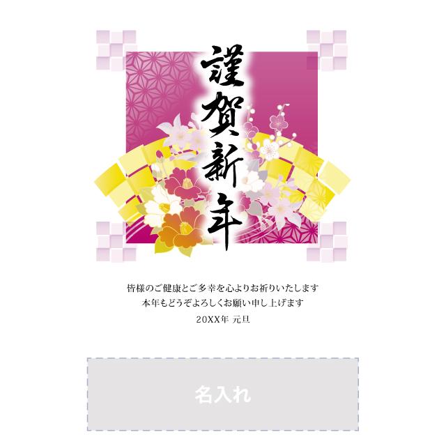 年賀状印刷デザインテンプレート:0583