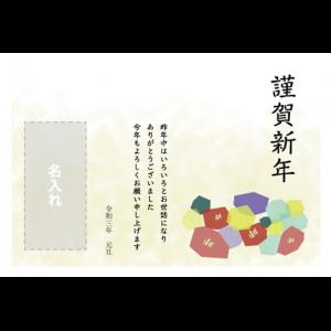 年賀状印刷デザインテンプレート : 0584
