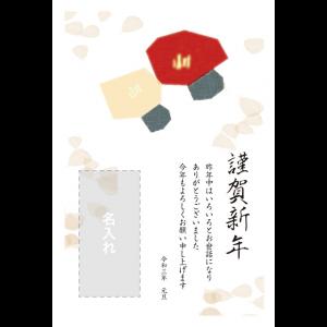 年賀状印刷デザインテンプレート : 0586