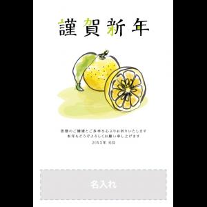 年賀状印刷デザインテンプレート : 0596