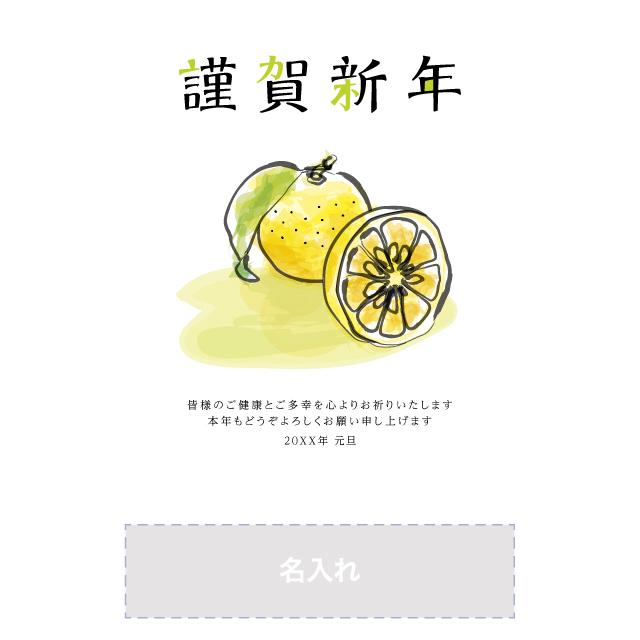 年賀状印刷デザインテンプレート:0596