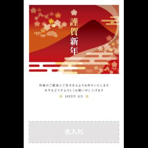 年賀状印刷デザインテンプレート : 0598