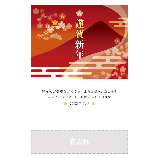 年賀状印刷デザインテンプレート:0598