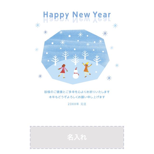 年賀状印刷デザインテンプレート:0599