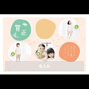 年賀状印刷デザインテンプレート : 0601