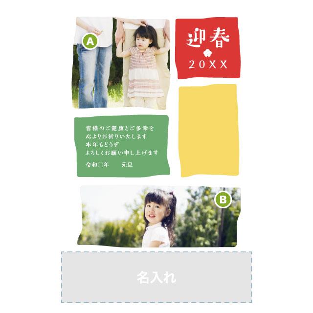 年賀状印刷デザインテンプレート:0603