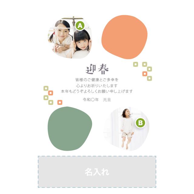 年賀状印刷デザインテンプレート:0610