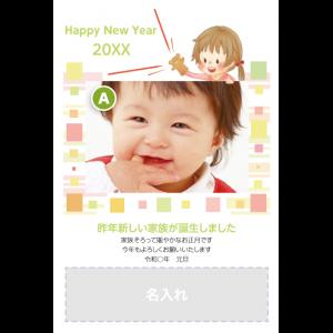 年賀状印刷デザインテンプレート : 0636