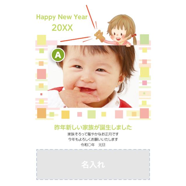 年賀状印刷デザインテンプレート:0636