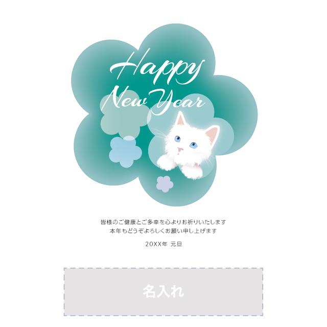 年賀状印刷デザインテンプレート:0642
