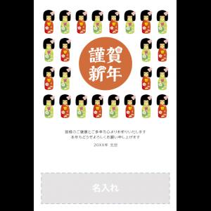 年賀状印刷デザインテンプレート : 0647