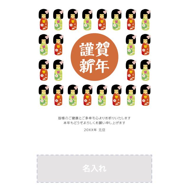 年賀状印刷デザインテンプレート:0647