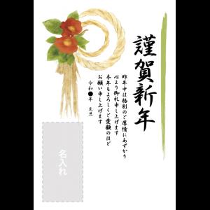 年賀状印刷デザインテンプレート : 0657