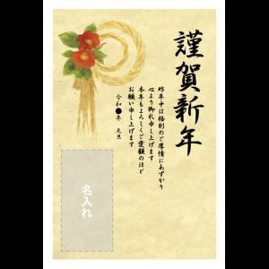 年賀状印刷デザインテンプレート : 0658