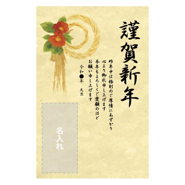 年賀状印刷デザインテンプレート:0658